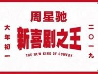 星爷的《新喜剧之王》 今年的电影票你还了吗?