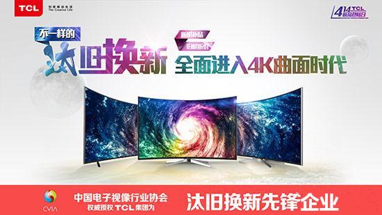 TCL QUHD TV量子点电视新品414登陆全球