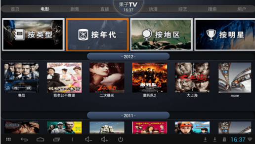 果子TV—点播 直播 Android TV版下载