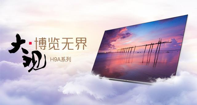 创维电视55H9A3月1日全网首发,无边超薄4色4K电视