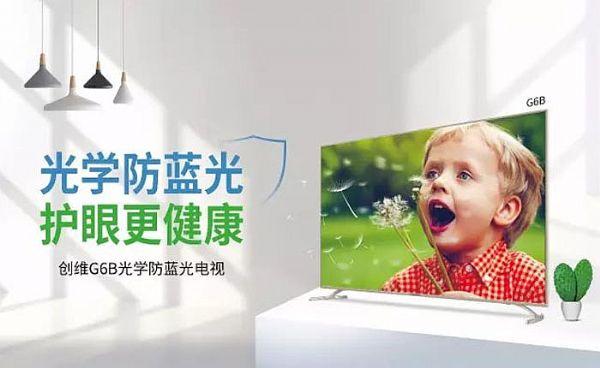 看电视还不伤眼 创维防蓝光电视58G6B体验