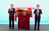 北京智能计算产业研究院成立10年内要培育50家企业