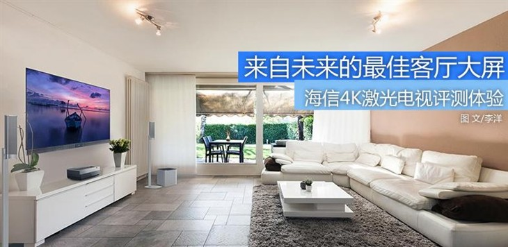 养眼更护眼的客厅巨幕 测海信4K激光电视
