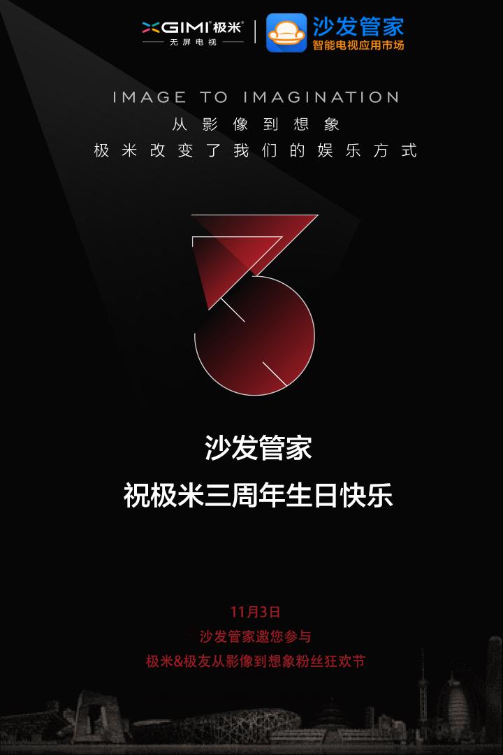 11月3日,极米在北京召开3周年新品发布会