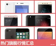 骁龙820手机低价贱卖 热门旗舰行情汇总