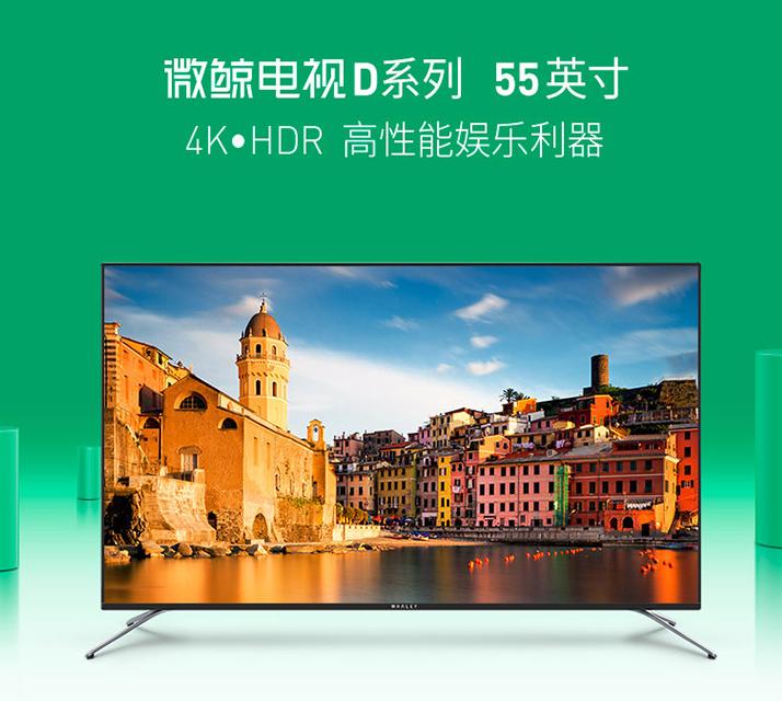 全能高配!微鲸55D2UA 55英寸平板电视机