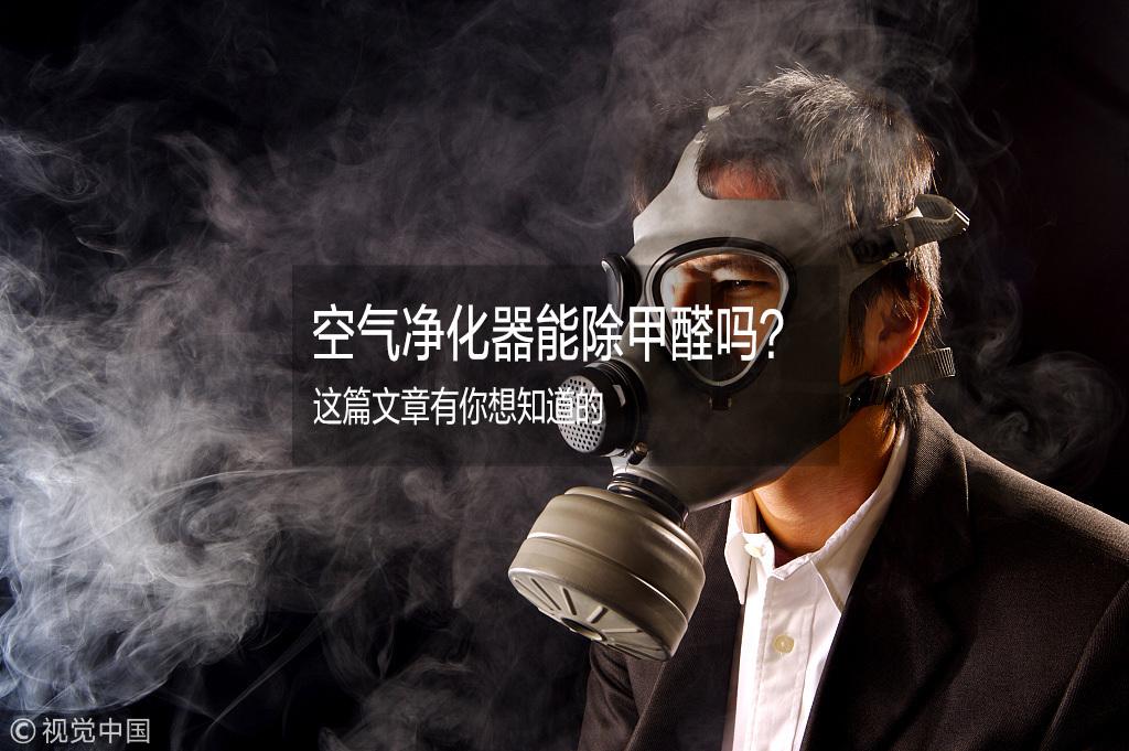空气净化器能除甲醛吗?这篇文章有你想知道的