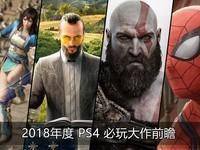 大法杀手锏:2018年度PS4平台必玩儿大作前瞻