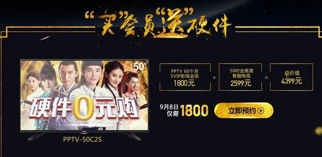 1800元预约50吋大屏 PPTV50C2S电视促销