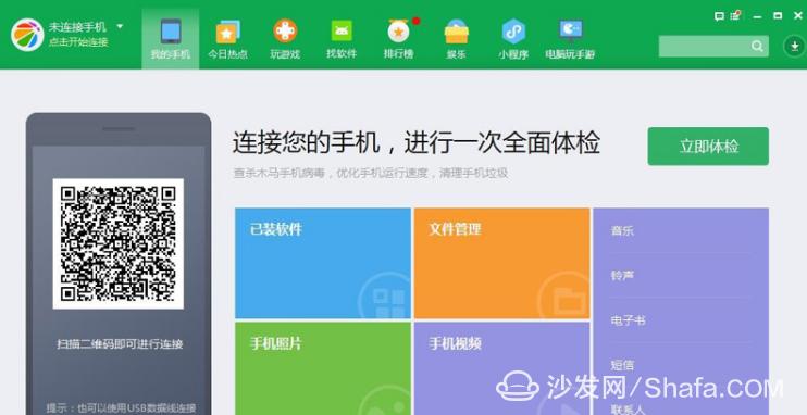 武汉电信九州盒子 PTV-8098通过市场安装第三方应用