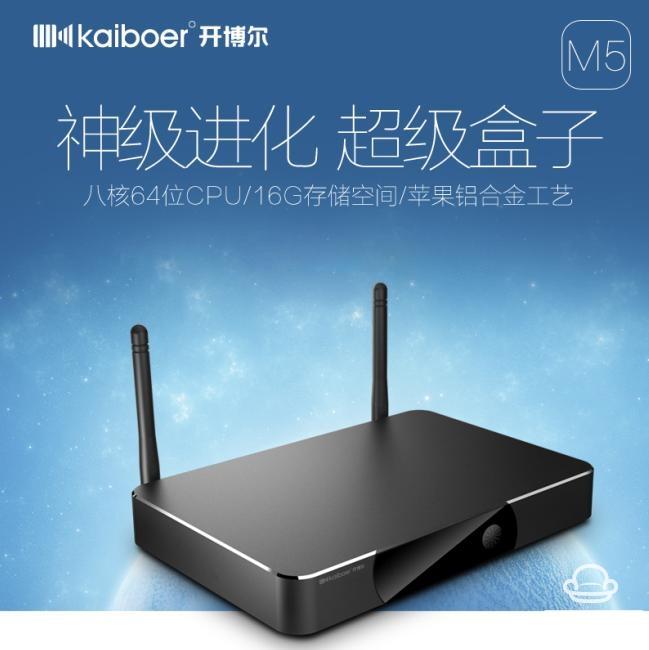 开博尔M5新品盒子7月上市 顶配64位八核芯片