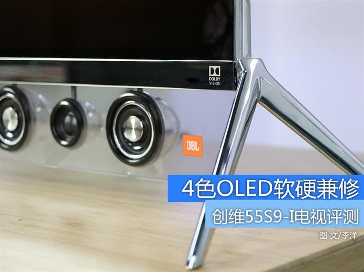 4色OLED软硬兼修 创维55S9-I电视评测