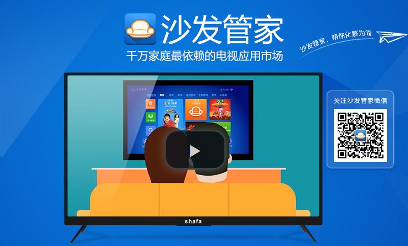 沙发管家行业首创ADB模式解决智能电视应用安装难题