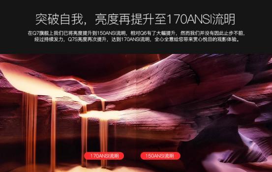 酷乐视携新品Q7S天猫618震撼首发!
