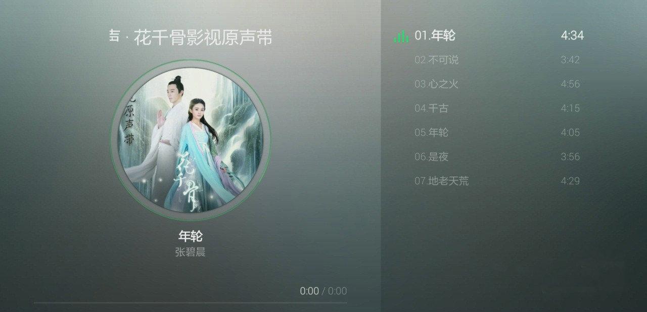 从此小米盒子也可正常安装QQ音乐TV版!图文教程