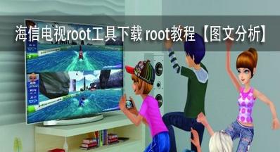海信智能电视如何root?【图文教程】