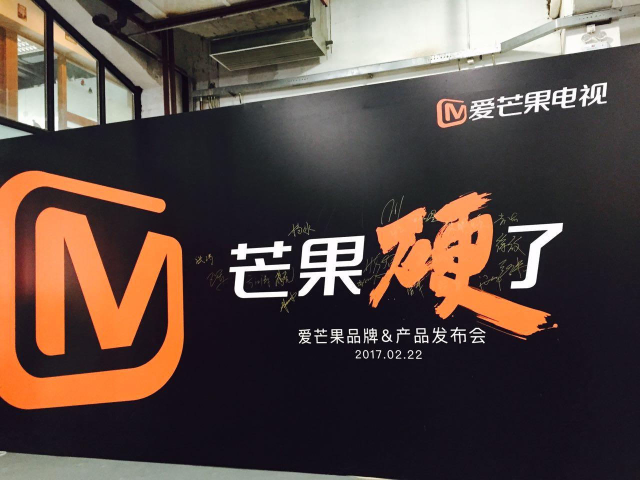 芒果TV进军互联网电视,诠释互联网电视新生态