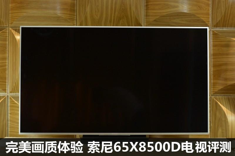 完美画质体验 索尼65X8500D电视评测