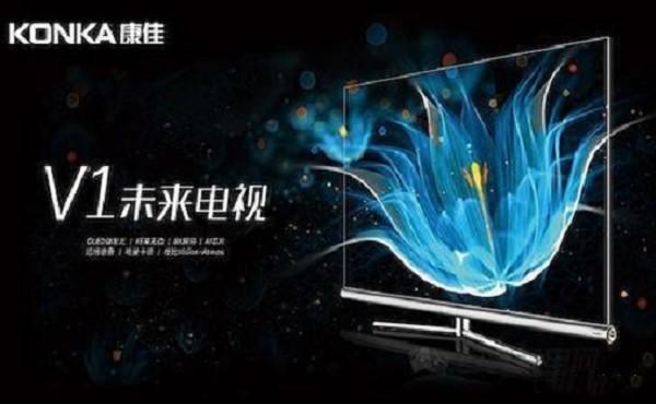 盘点2018中国彩电亮点:康佳V1和R2