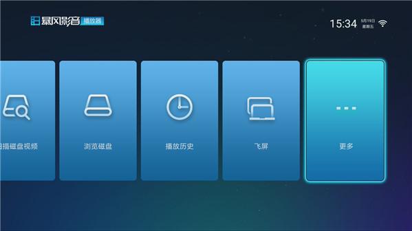 小米电视不能连续播放外接U盘内视频怎么办?一招搞定