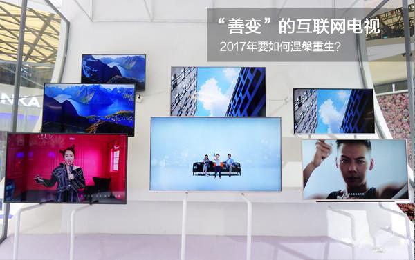 """""""善变""""的互联网电视,2017年会涅槃重生吗?"""