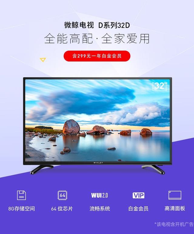 小米电视32寸刚发布就被截胡吊打 消费者该如何选择?
