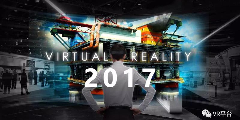 [盘点]看完这17件大事 就看懂了VR/AR行业的2017年 | VR网原创