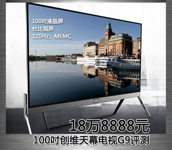 18万8888,100吋创维天幕电视G9评测