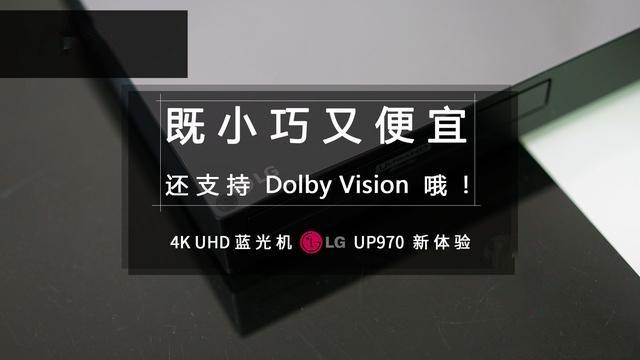 既小巧又便宜,还支持杜比视界哦!4K 蓝光机 LG UP970 新体验!