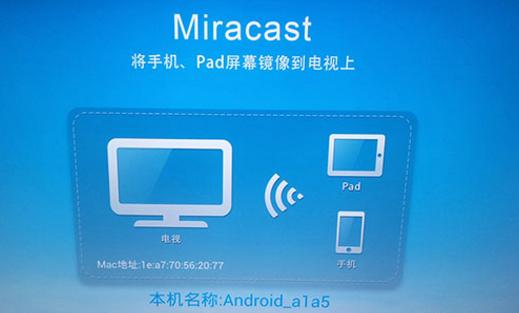 创维酷开电视实现多屏互动 Miracast玩法【图文教程】