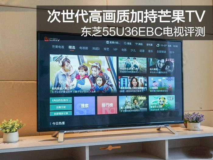 次世代高画质加持芒果TV,东芝55U36EBC电视评测