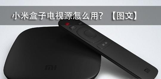 【图文教程】 小米盒子电视源怎么用?