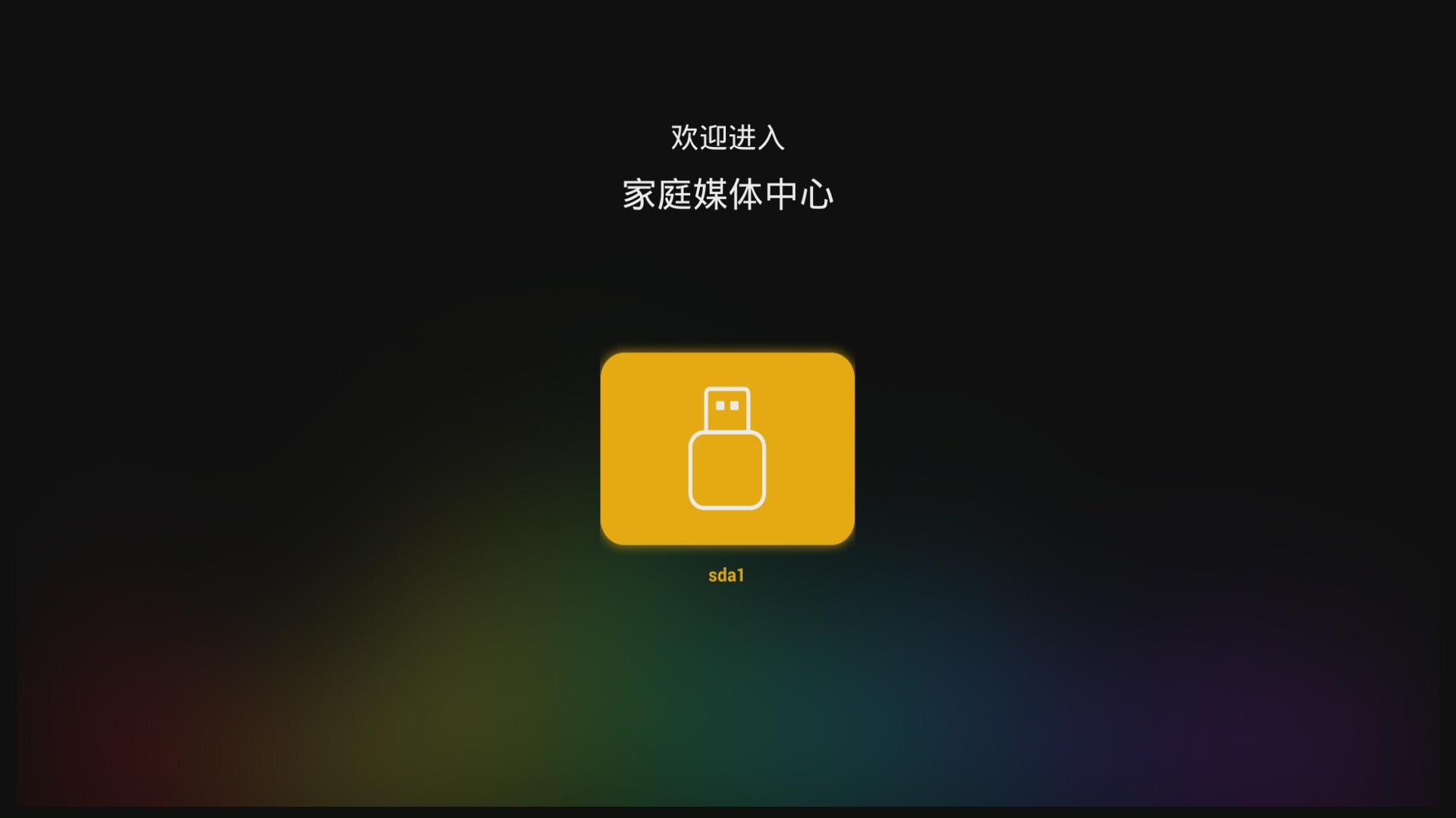 中兴魅盒通过U盘安装第三方软件教程