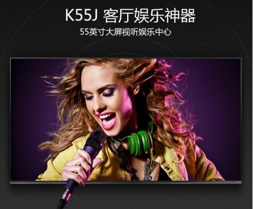 客厅娱乐神器 酷开K55J全高清电视机