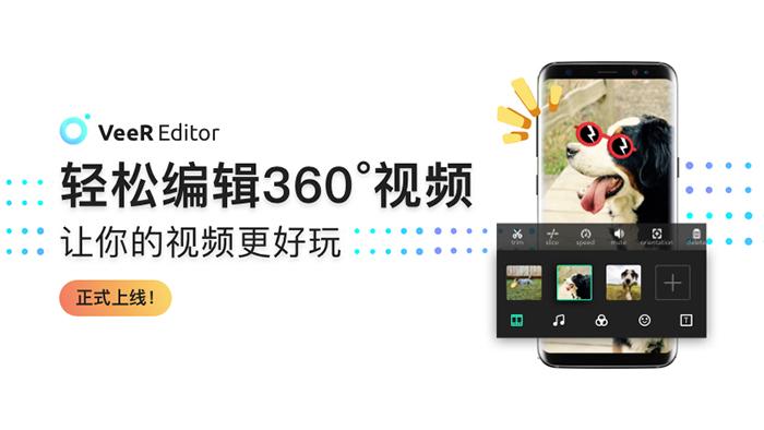 "VeeR推出全景视频编辑App ""VeeR编辑器"" 手机就能剪出360大片"