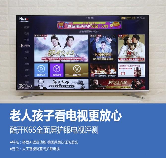 娱乐与学习两不误 酷开K6S全面屏护眼电视评测