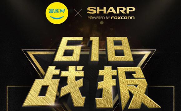 实力突围618 夏普成为最受消费者欢迎电视品牌