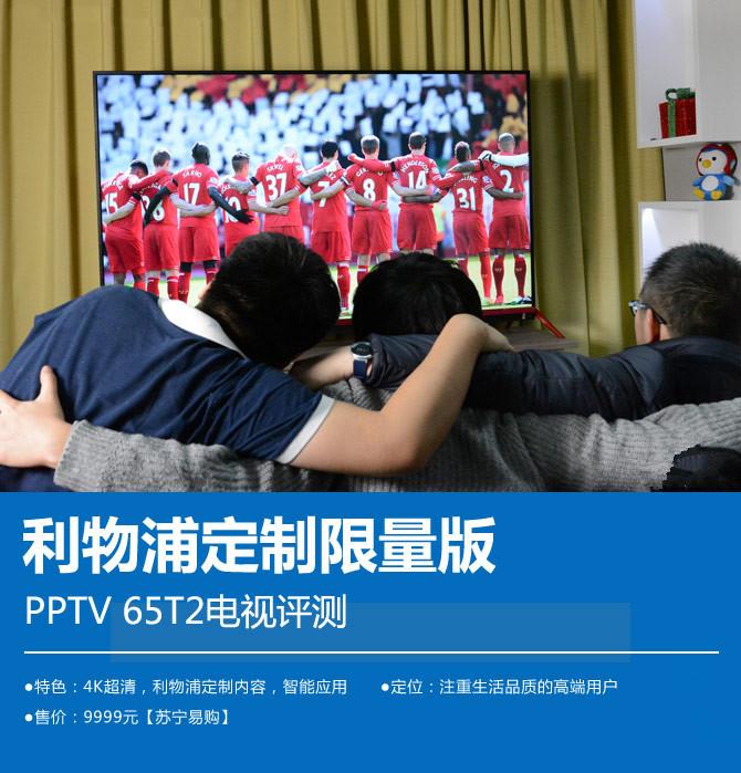 利物浦定制限量版 PPTV 65T2电视评测