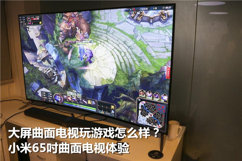 大屏曲面电视玩游戏怎么样?小米65吋曲面电视体验