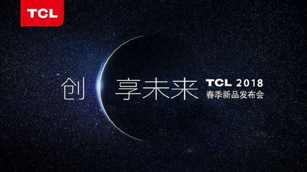 TCL春季发布会---岂止是量子点?