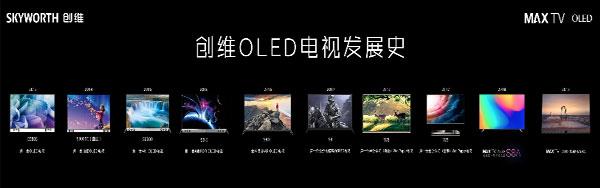 30年彩电征程10年OLED坚守创维演绎技术王者skr