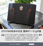 GTX1060传承中巨变 雷神911-S1g评测