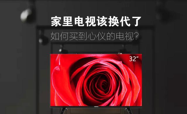 家里电视该换代了 如何买到心仪的电视?