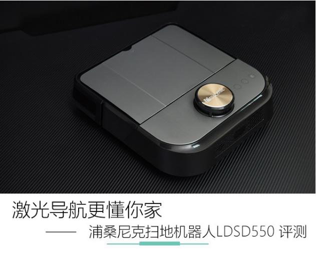 激光导航更懂你家 浦桑尼克扫地机器人LDSD550 评测