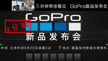 三分钟带你看完 GoPro 2016 新品发布会