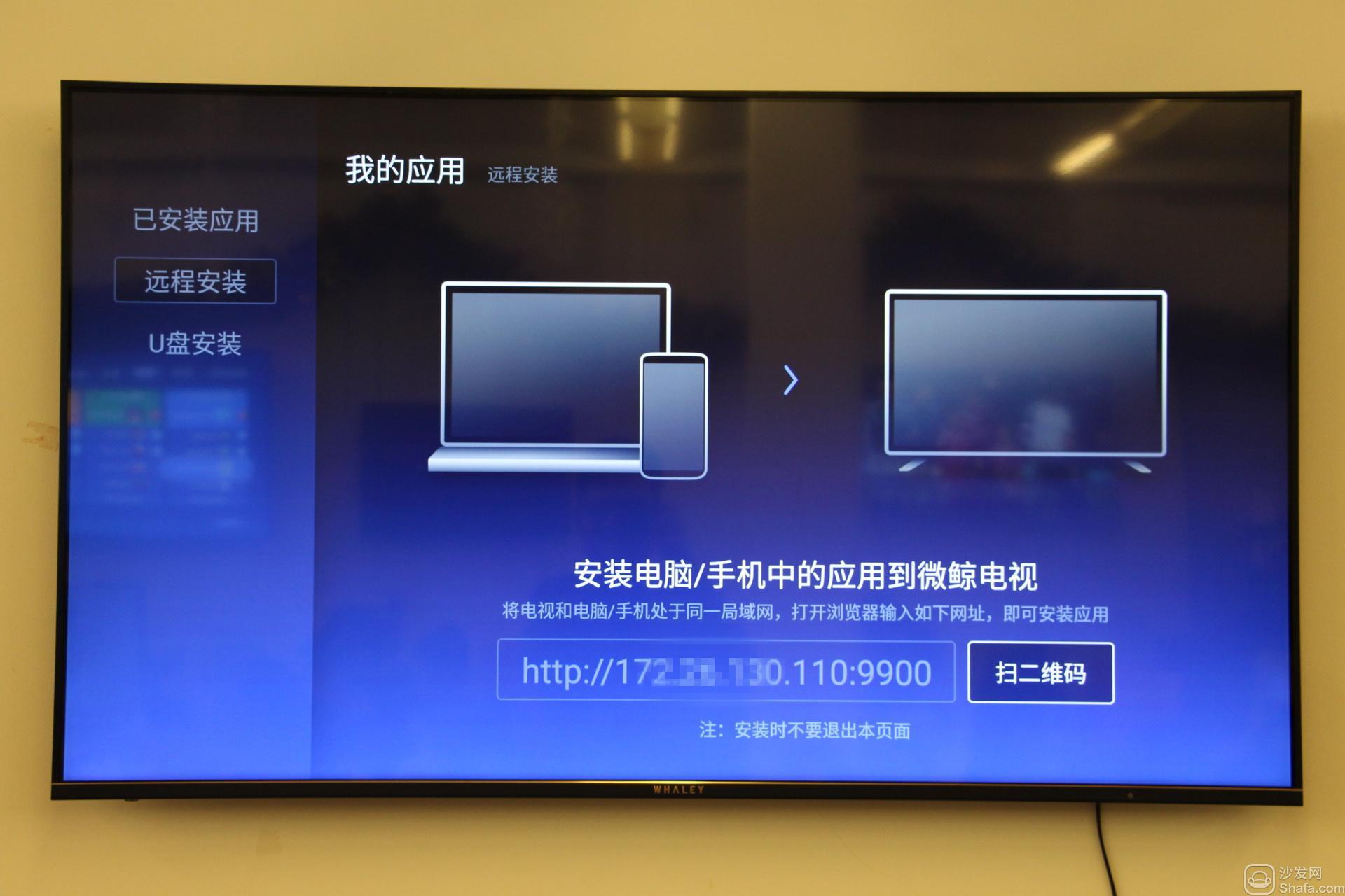 微鲸55英寸PRO通过远程安装电视直播应用