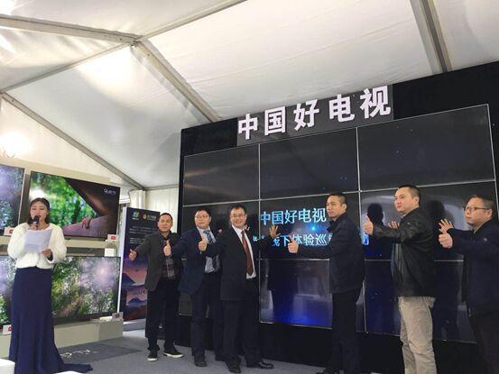 """群众的选择才是好电视,""""中国好电视""""巡展蓉城开幕"""