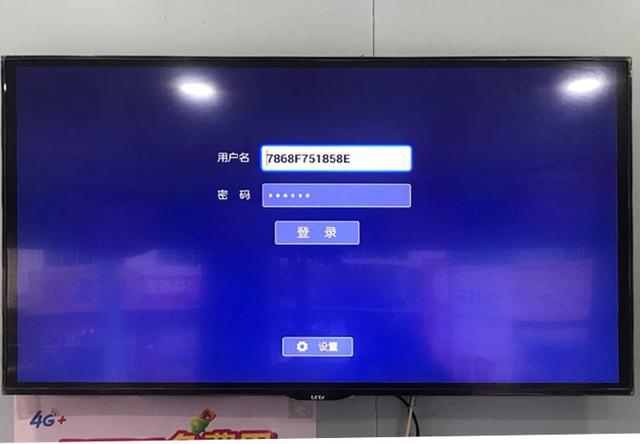 中国移动IPTV 汉中移动TV+,IPTV机顶盒认证提示输入教程