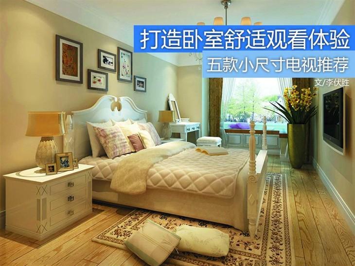 卧室的最佳选择 五款小尺寸电视推荐