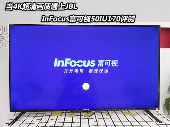 当4K超清画质遇上JBL InFocus富可视50IU170测评
